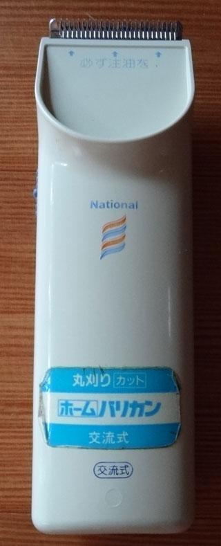 株式会社日食 丸刈り 散髪 ナショナル ホームバリカン