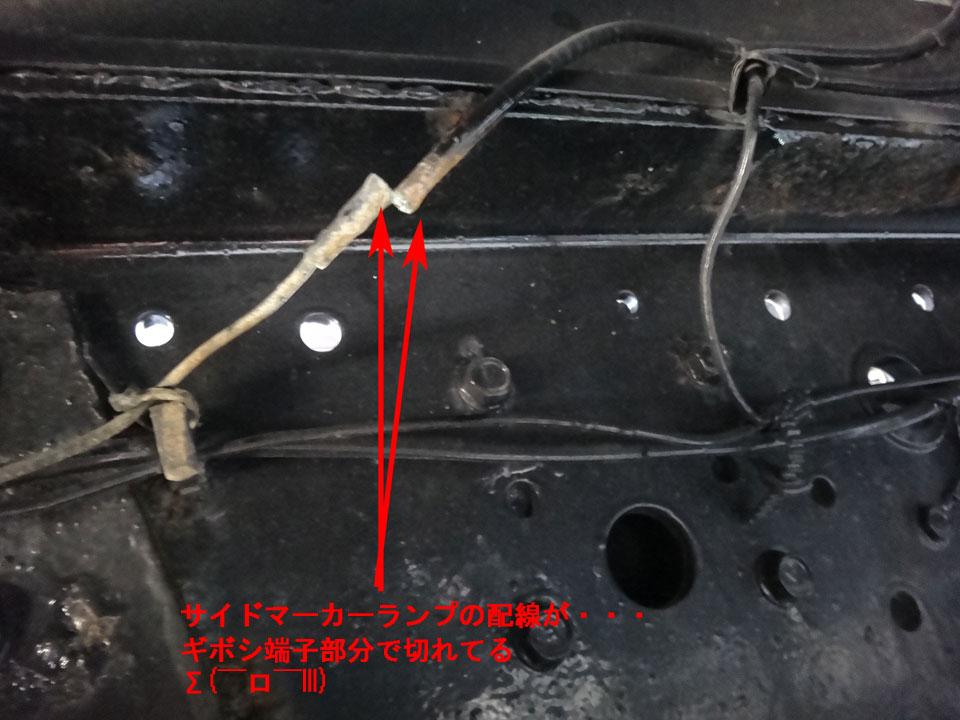 株式会社日食 日野自動車 レンジャー トラック 走行距離99.8万キロ サイドマーカーランプ ギボシ端子 腐食