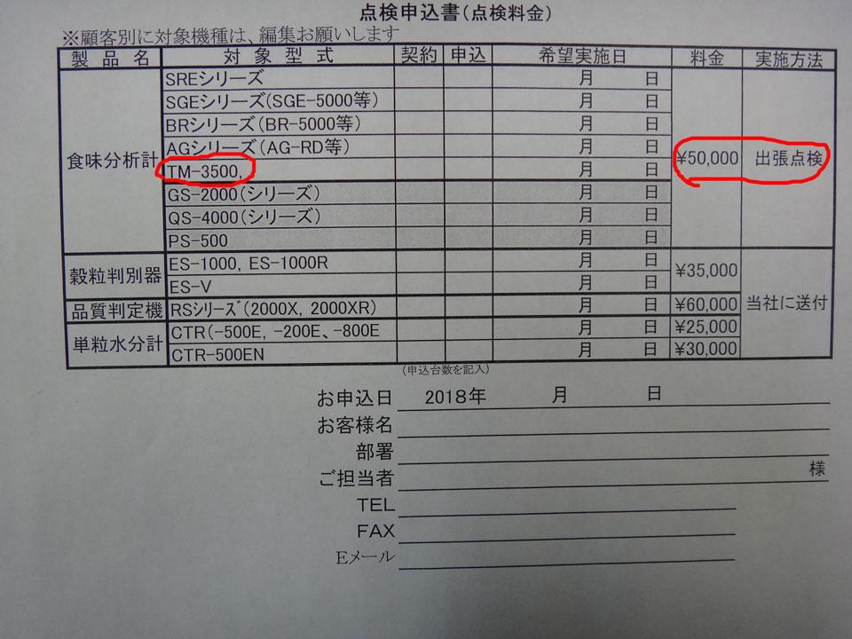 株式会社日食 静岡製機 食味分析計 TM3500 定期検査