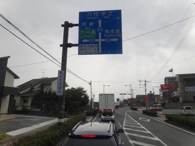 株式会社日食 国道501号線 熊本県熊本市西区中原町