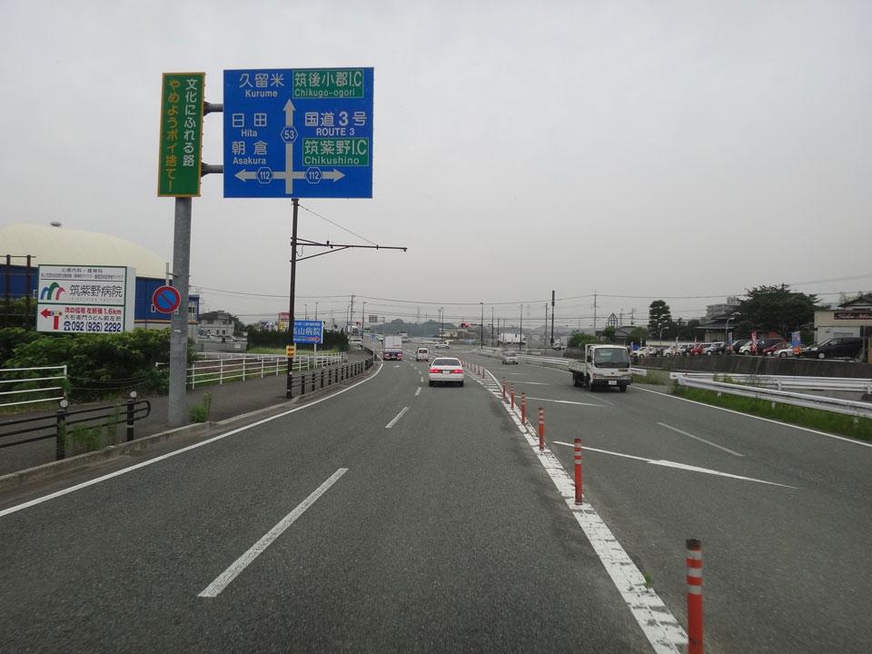 株式会社日食 県道35号線 福岡県筑紫野市