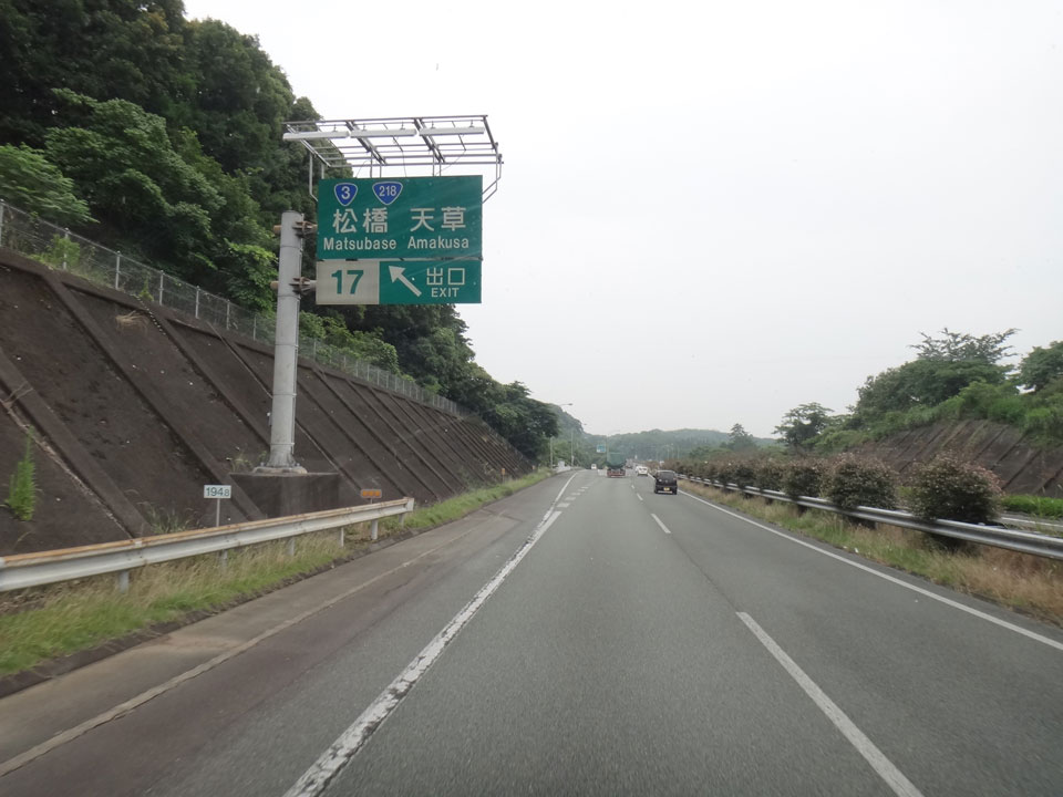 株式会社日食 九州道 松橋インターチェンジ 熊本県宇城市松橋町