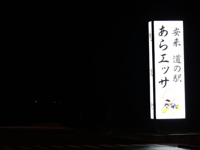 株式会社日食 国道9号線 道の駅 あらエッサ 島根県安来市中海町