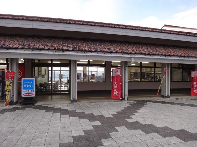 株式会社日食 道の駅 はわい 鳥取県東伯郡湯梨浜町 国道9号線 山陰道 青谷羽合道路