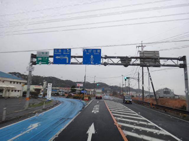 株式会社日食 国道9号線 国道54号線 島根県松江市宍道町