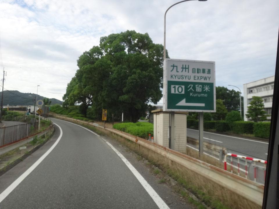 株式会社日食 九州道 久留米IC 福岡県久留米市