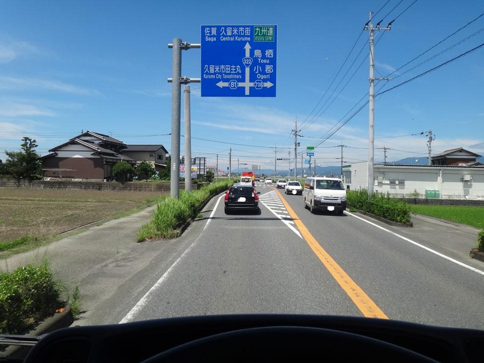 株式会社日食 国道322号線 福岡県久留米市宮ノ陣町
