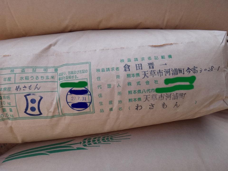 株式会社日食 27年産米 初検査 熊本県八代市