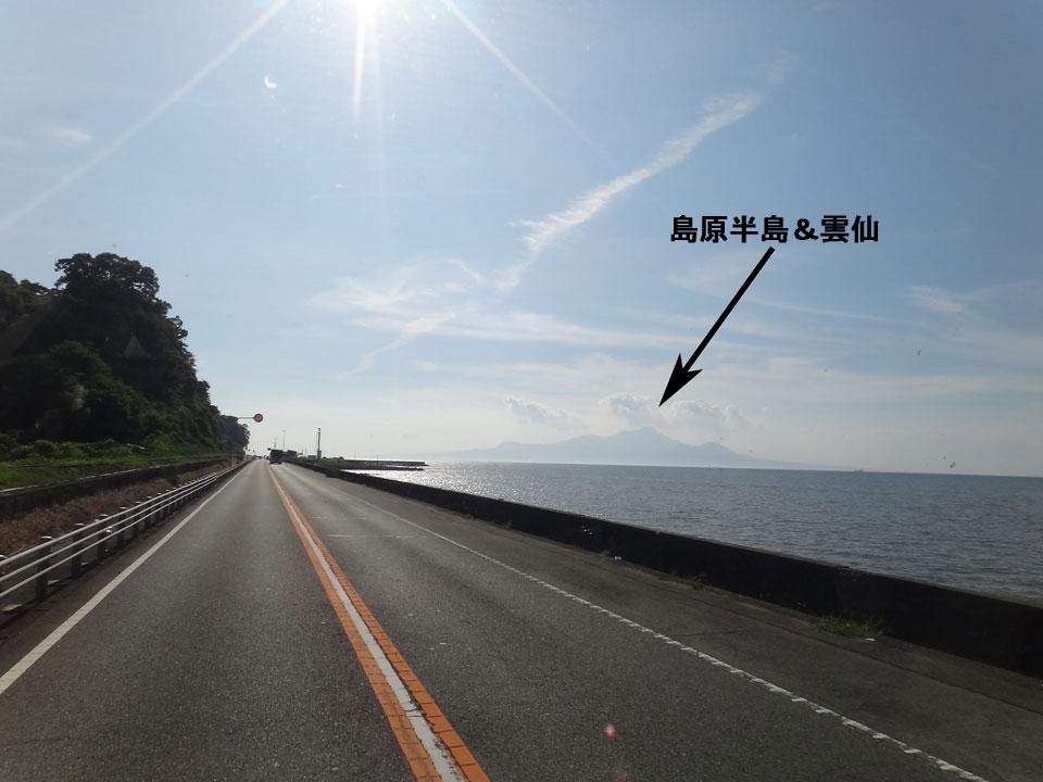株式会社日食 国道57号線 熊本県宇土市 有明海 島原半島 雲仙