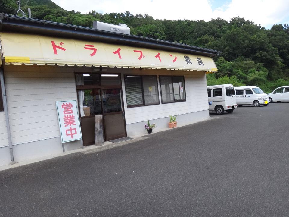 株式会社日食 今日のお昼ごはん ドライブイン猪鹿 熊本県水俣市小津奈木 国道3号線沿い
