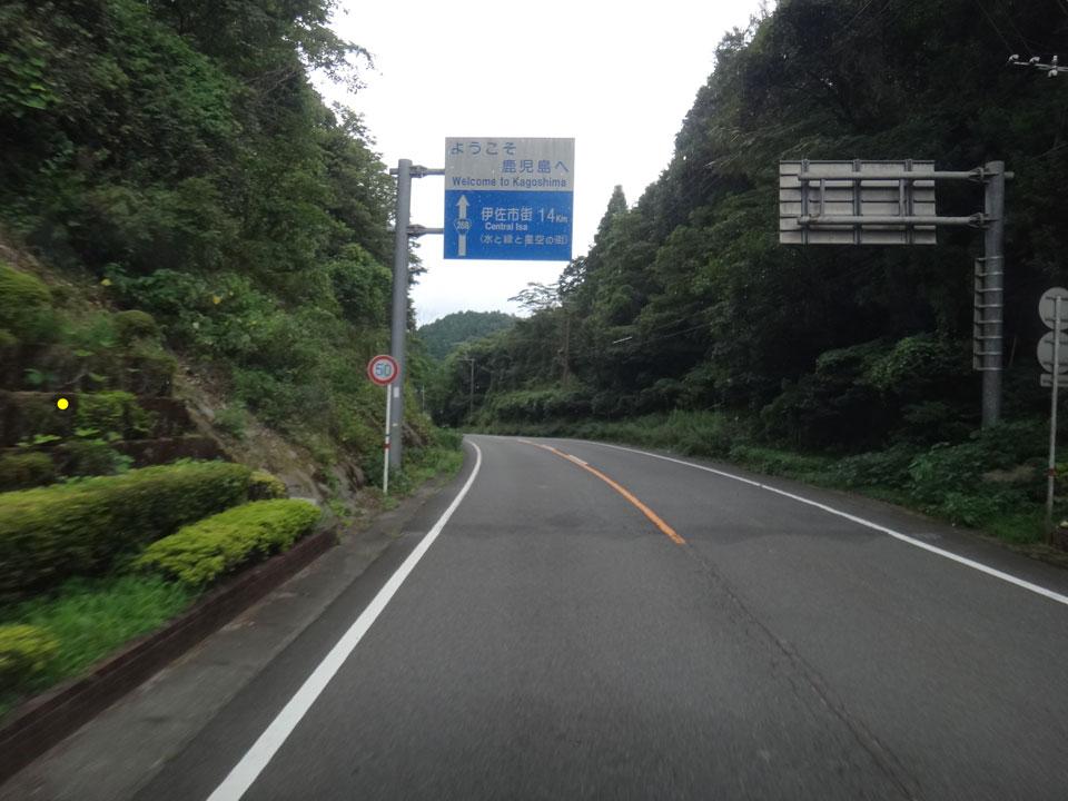 株式会社日食 国道268号線 県境 熊本県水俣市 鹿児島県伊佐市