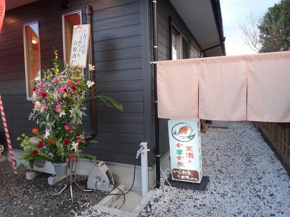 株式会社日食 かくれ家うめちゃん 鹿児島県鹿屋市串良町