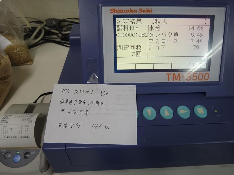 株式会社日食 静岡製機 食味分析計 TM3500 白米の食味値測定