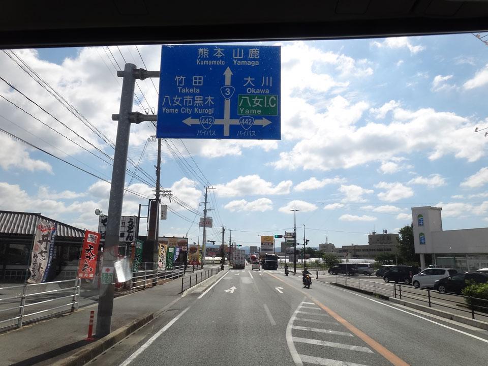 株式会社日食 国道3号線 福岡県八女市 国道442号線
