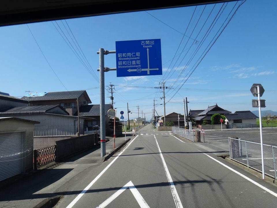 株式会社日食 熊本県八代市千丁町古閑出 県道245号線