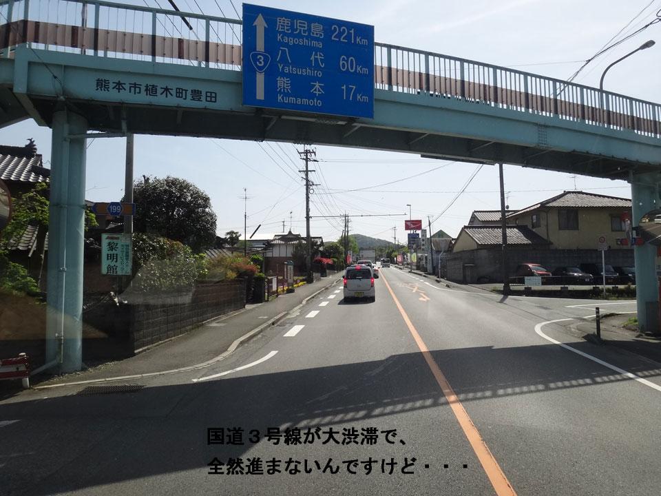 株式会社日食 国道3号線 熊本県熊本市北区植木町