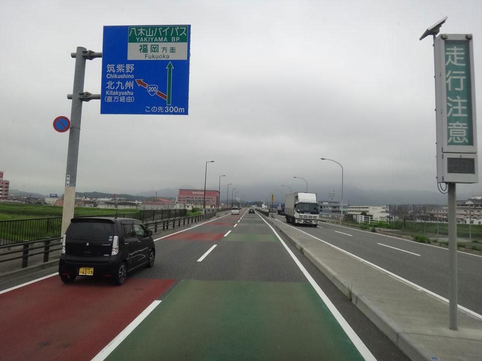 株式会社日食 国道201号線 飯塚庄内田川バイパス 八木山バイパス入口