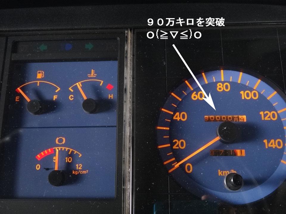 株式会社日食 トラック 日野自動車 レンジャー 走行距離 90万キロ
