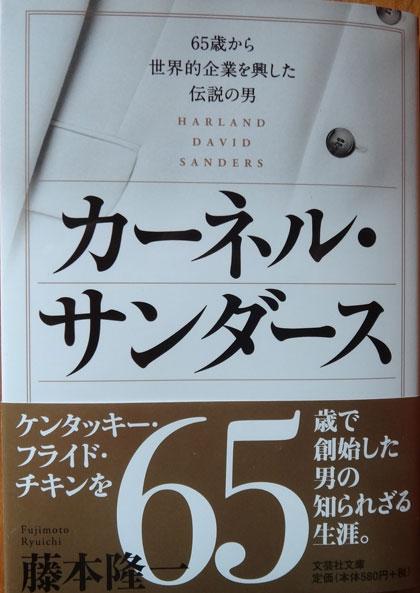 株式会社日食 カーネル・サンダース―65歳から世界的企業を興した伝説の男 藤本 隆一 文芸社文庫