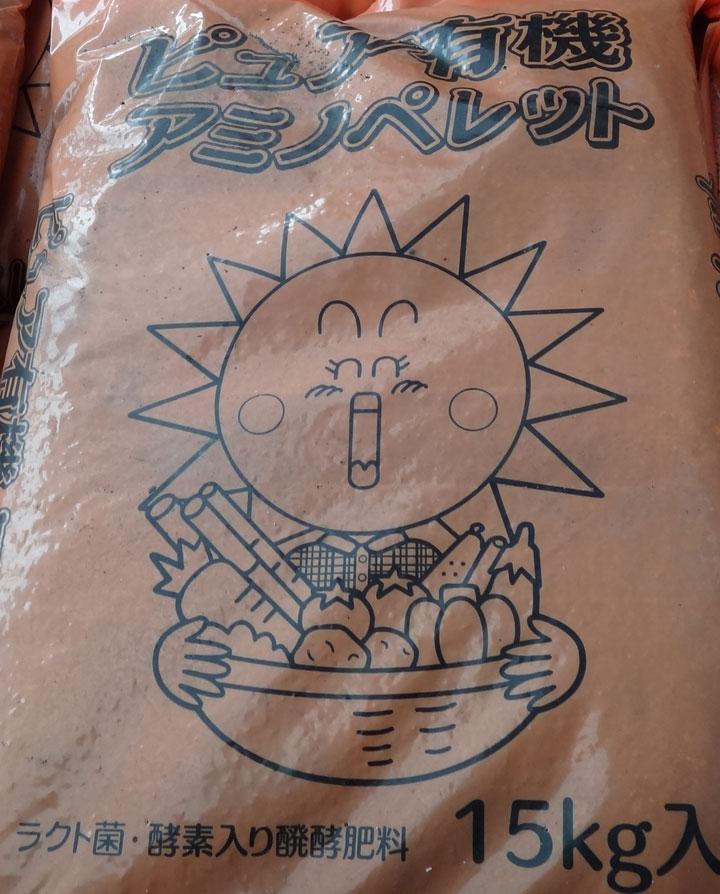株式会社日食 熊本農業資材㈱ 有機資材 熊本県八代市昭和同仁町 ピュア有機アミノペレット