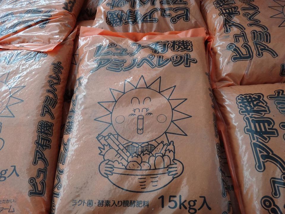 株式会社日食 熊本県八代市昭和同仁町 熊本農業資材㈱ ピュア有機アミノペレット