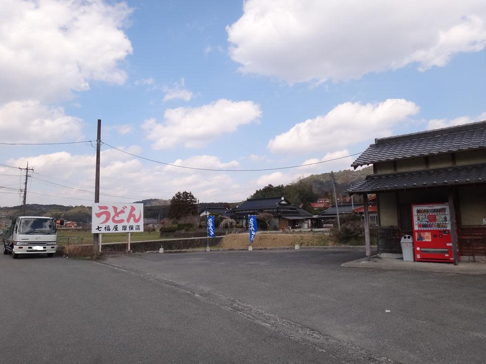 株式会社日食 今日のお昼ごはん 山口県 美祢市東厚保町 七福屋 厚保店