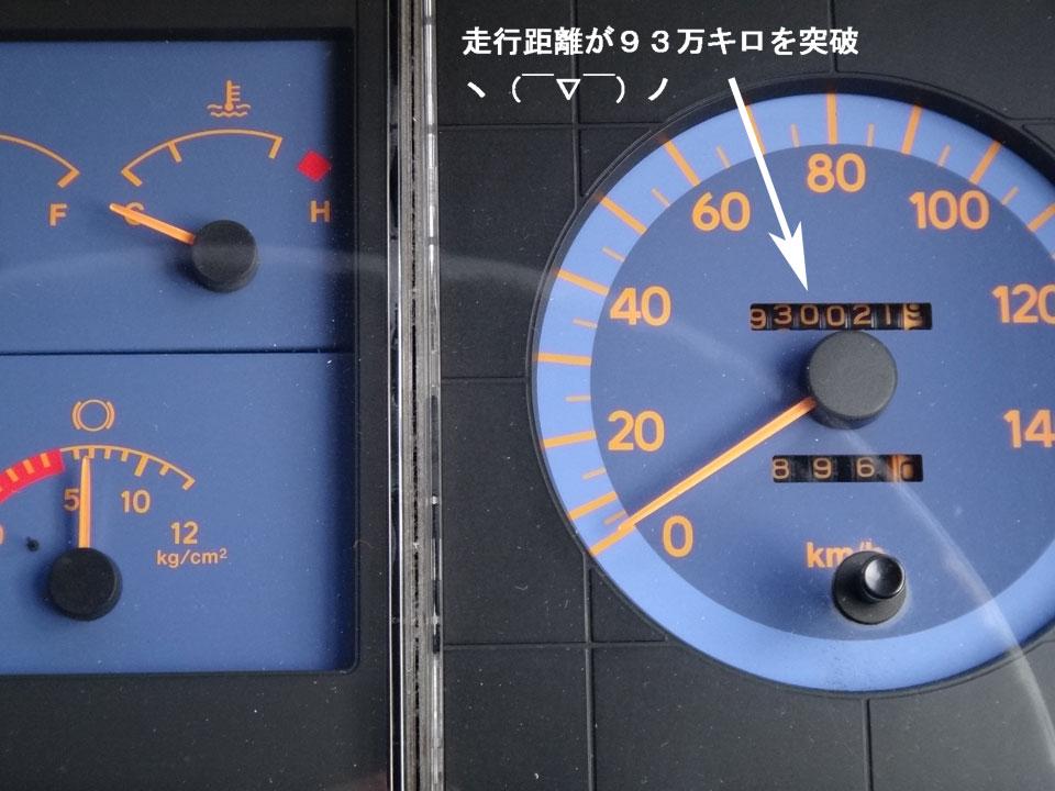 株式会社日食 トラック 日野自動車 ライジングレンジャー 走行距離 93万キロ