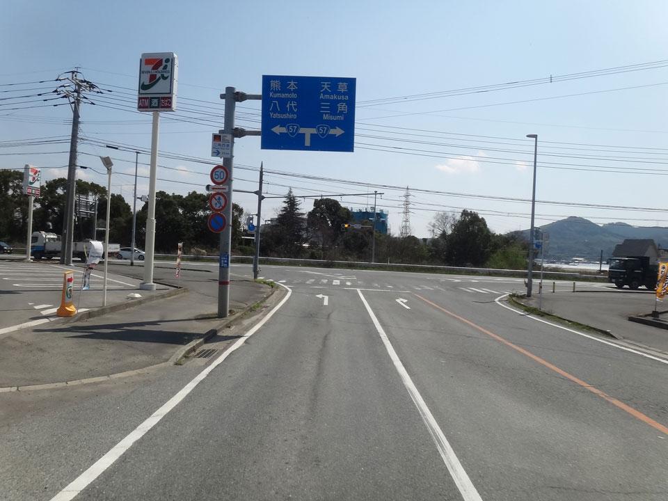 株式会社日食 熊本県宇土市 国道501号 国道57号線 馬之瀬交差点