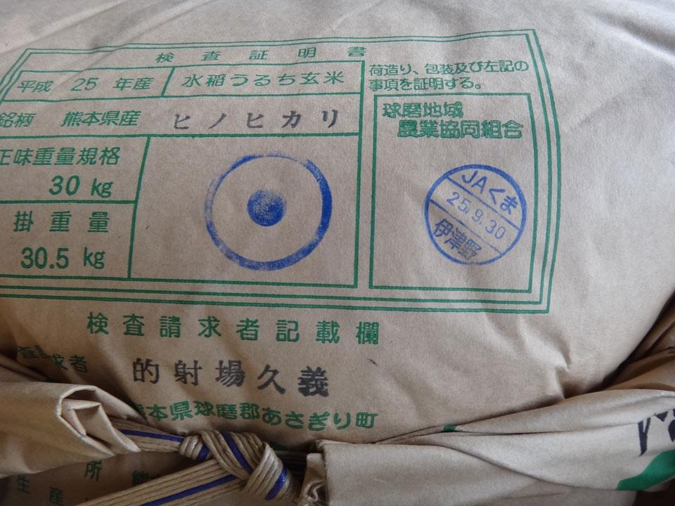 株式会社日食 25年産 ヒノヒカリ 1等 JAくま 熊本県球磨郡あさぎり町