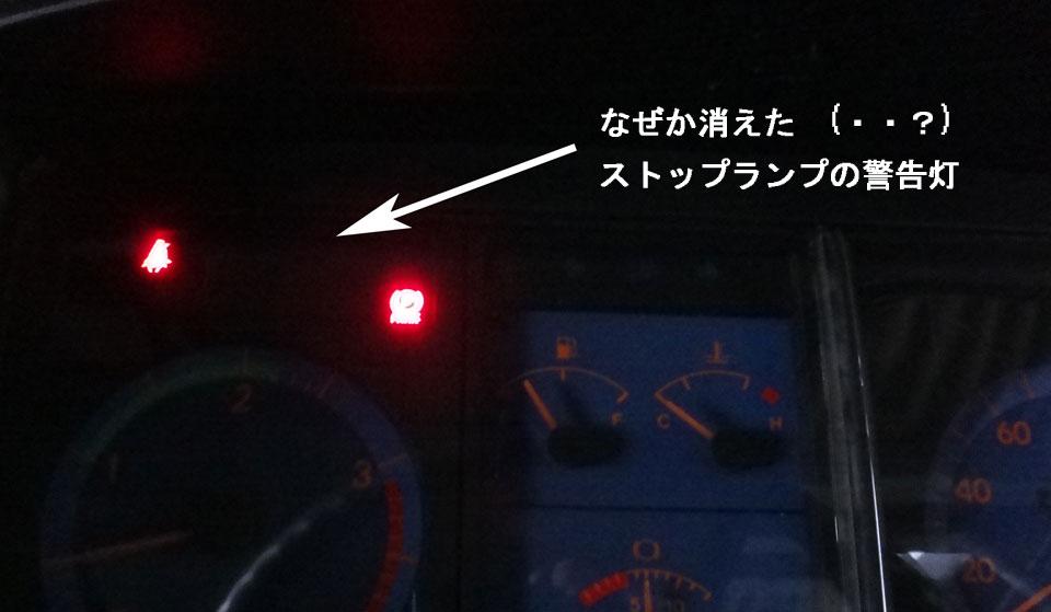 株式会社日食 日野自動車 ライジングレンジャー ストップランプ警告灯 球切れ