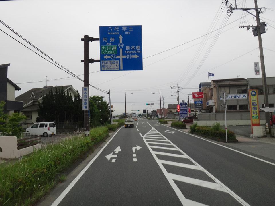 株式会社日食 国道501号線 県道51号線 熊本県熊本市西区中原町