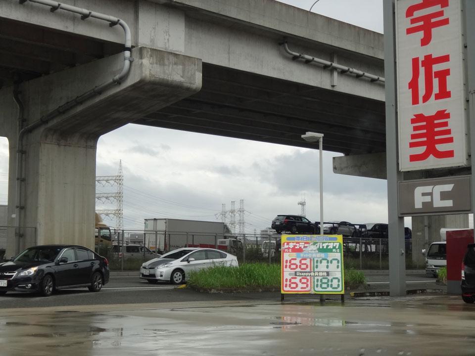 株式会社日食 株式会社西日本宇佐美 201号福岡インター 福岡県糟屋郡粕屋町