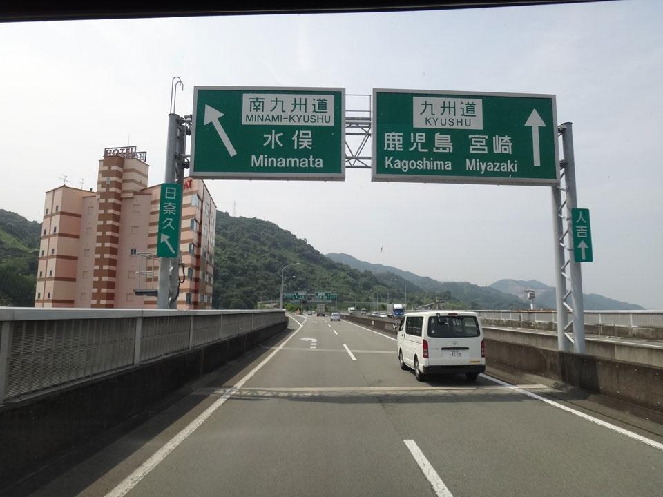 株式会社日食 九州道 下り線 八代JCT 熊本県八代市