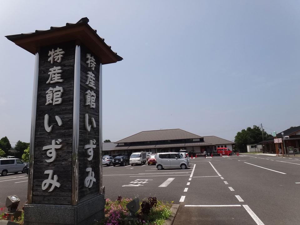 株式会社日食 今日のお昼ごはん 特産館いずみ 鹿児島県出水市下知識町