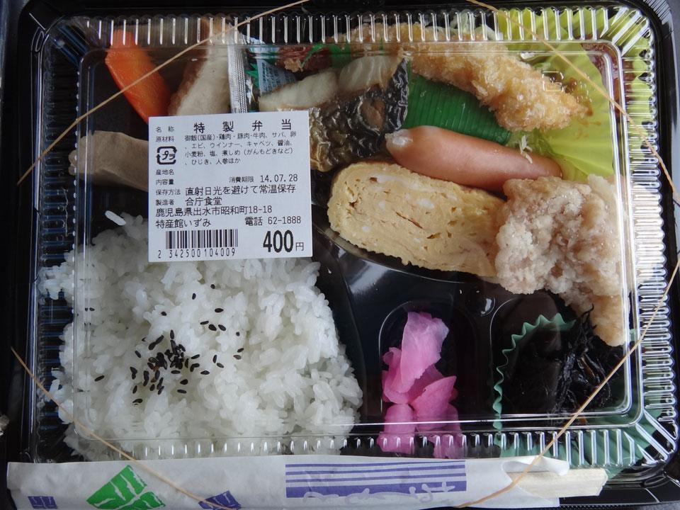 株式会社日食 今日のお昼ごはん 特産館いずみ 鹿児島県出水市下知識町 弁当400円