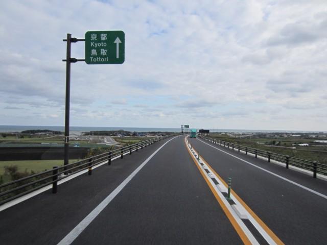 コメショウ 国道9号線 鳥取県 東伯中山道路