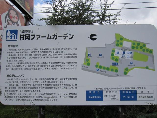 コメショウ 道の駅 村岡ファームガーデン 看板