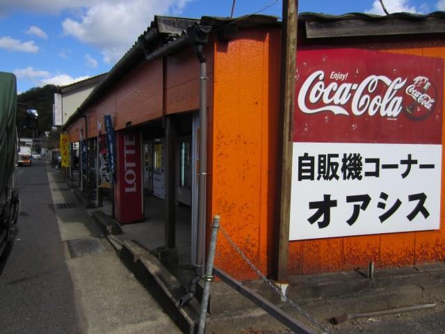 コメショウ 自販機コーナーオアシス 島根県益田市安富町花ヶ瀬