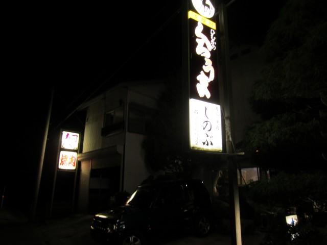 コメショウ 島根県飯石郡飯南町佐見 焼肉 寿司 しのぶ ファーム木精
