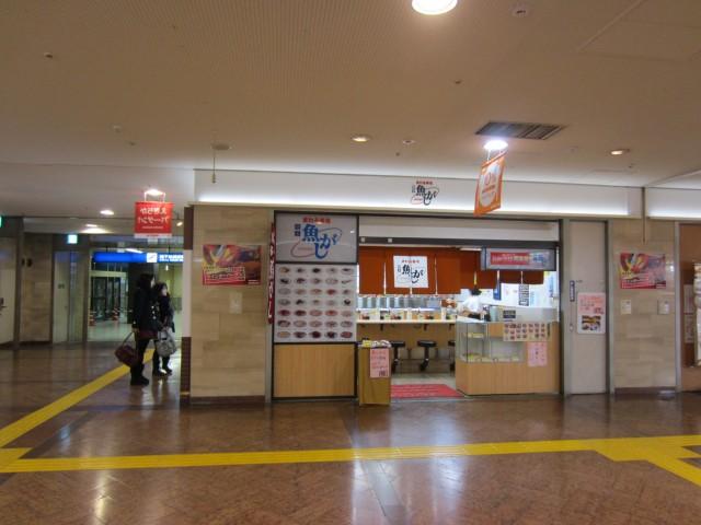 コメショウ まわる寿司 博多魚がし 博多駅地下街店 但馬 棚田米