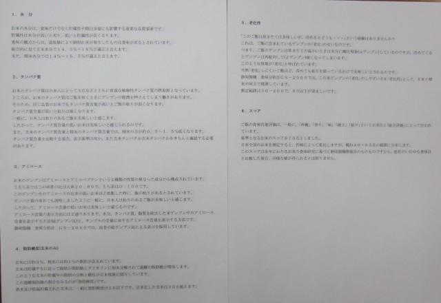 コメショウ 静岡製機 食味分析計 GS2000 説明文