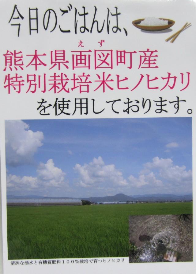 米トレーサビリティ法 原産地表示 コメショウ 産地特選米 ポップ
