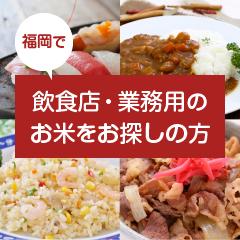福岡で飲食店・業務用のお米をお探しの方