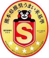 株式会社日食 熊本県推奨うまい米基準 Sランク