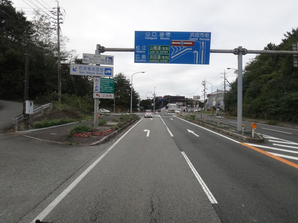 株式会社日食 国道9号線 島根県浜田市 浜田バイパス東口