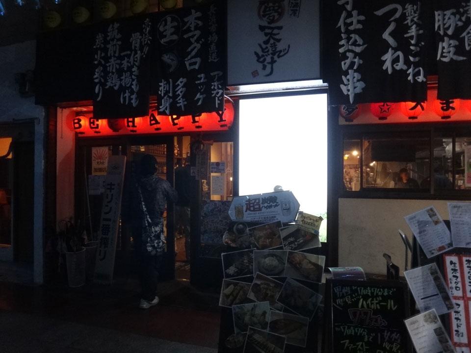 株式会社日食 大分県中津市島田 夢天までとどけ 居酒屋