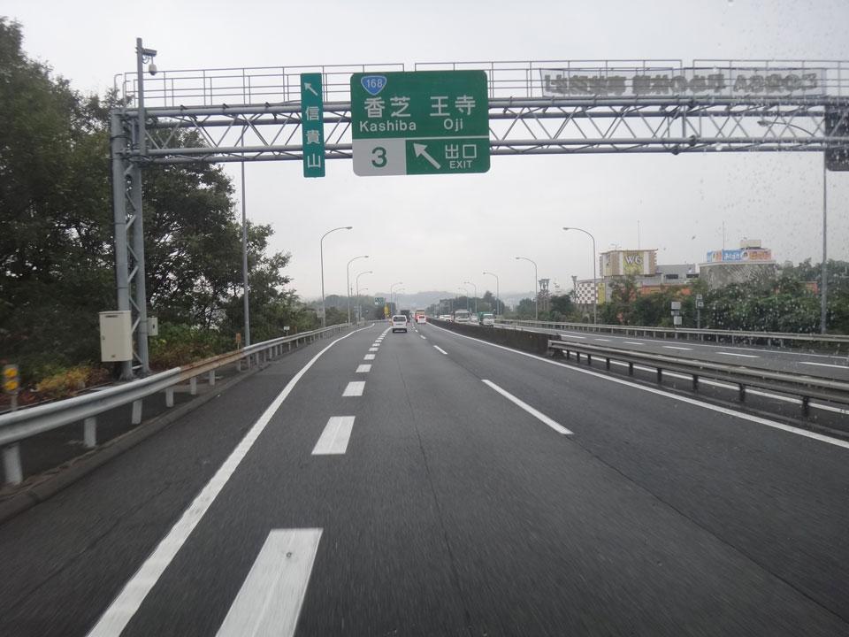 株式会社日食 西名阪道 奈良県香芝市 香芝IC