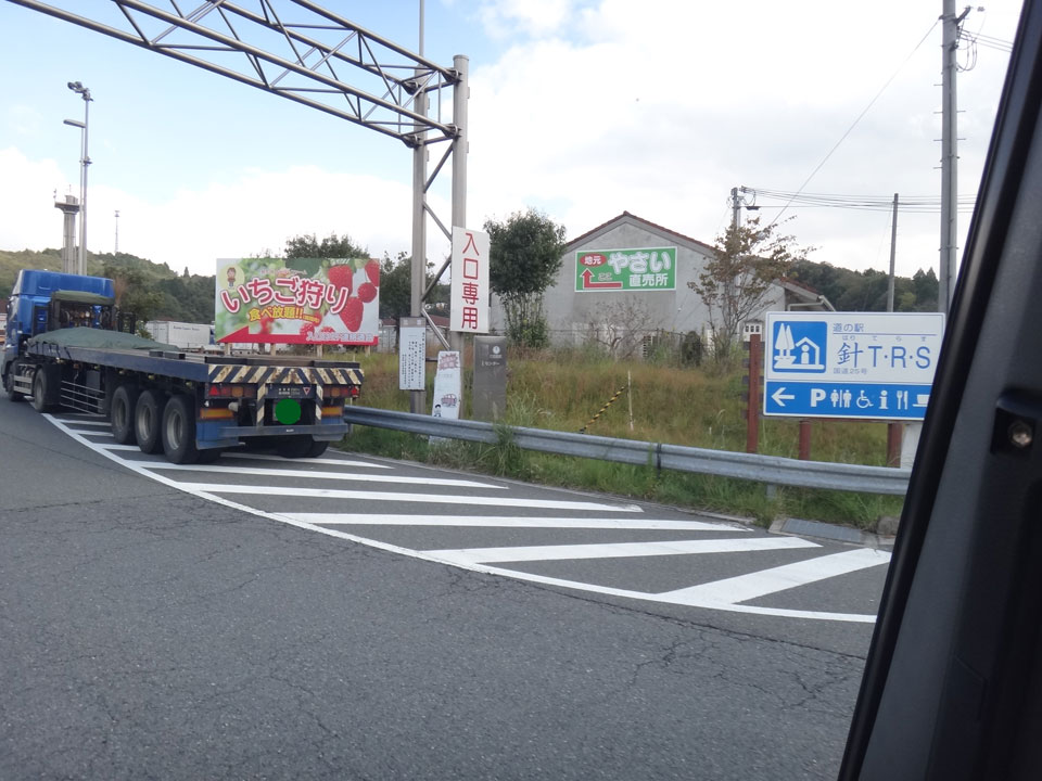 株式会社日食 国道25号線 名阪国道 道の駅 針テラス 奈良県奈良市針町