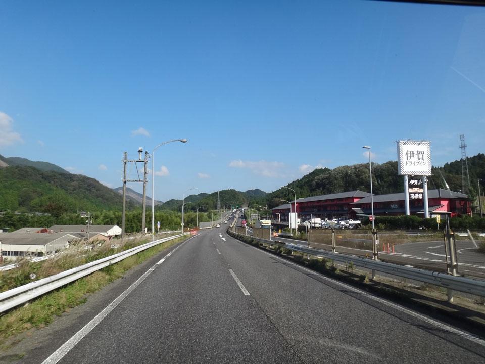 株式会社日食 国道25号線 名阪国道 伊賀ドライブイン 三重県伊賀市柘植町