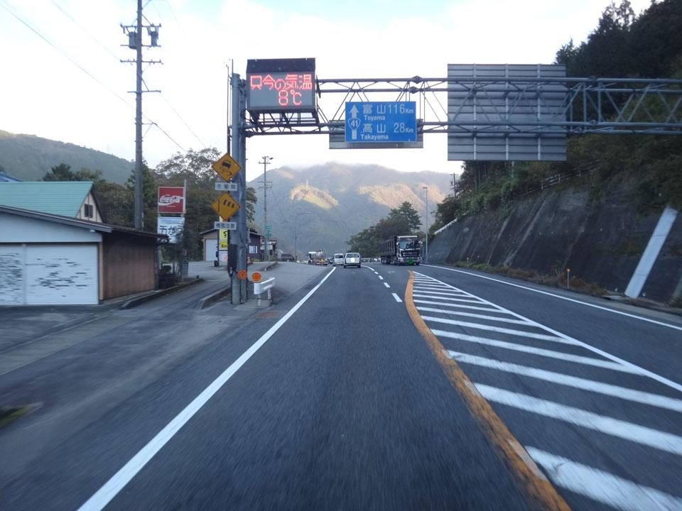 株式会社日食 国道41号線 岐阜県下呂市